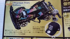 PHANTOM TRON Ver.3.0.1 #3